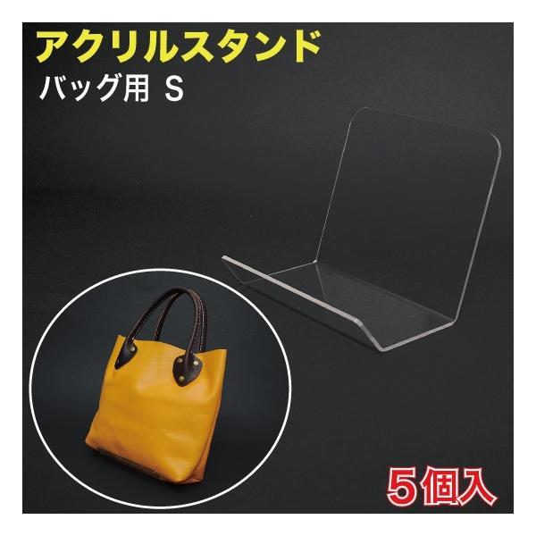 アクリル スタンド バッグ用 Sスチール什器用 5枚入