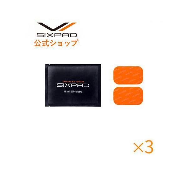 シックスパッドボディフィット2高電導ジェルシート×3個セットSIXPADsixpadシックスパットシックスパックMTG