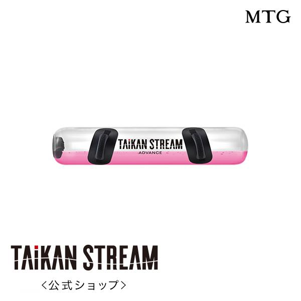 体幹 トレーニング 器具 水 自宅 タイカンストリーム アドバンス TAIKAN STREAM ADVANCE 体幹ストリーム