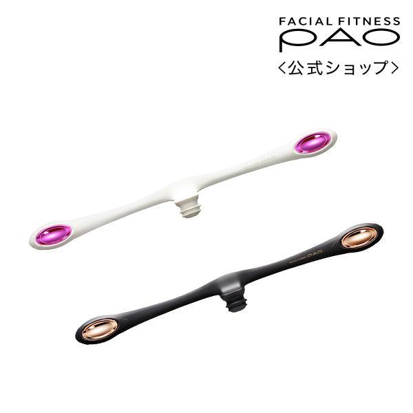 PAO フェイシャルフィットネス パオ ほうれい線 シワ たるみ 小顔 リフトアップ 二重あご 顔痩せ MTG P10倍|mtgec