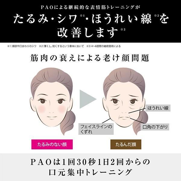 PAO フェイシャルフィットネス パオ ほうれい線 シワ たるみ 小顔 リフトアップ 二重あご 顔痩せ MTG P10倍|mtgec|03