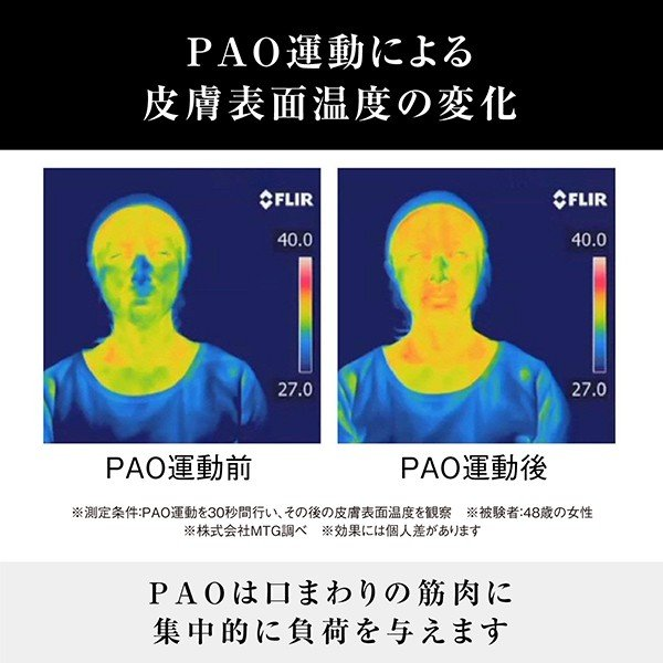 PAO フェイシャルフィットネス パオ ほうれい線 シワ たるみ 小顔 リフトアップ 二重あご 顔痩せ MTG P10倍|mtgec|06