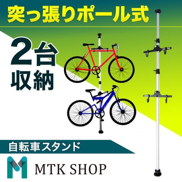 自転車スタンド 2台置き 縦置き 室内 ディスプレイスタンド (BS002)|mtkshop
