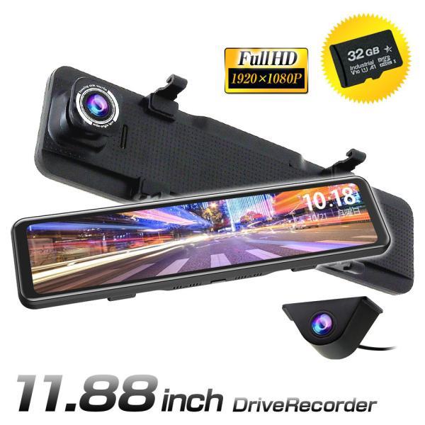 ドライブレコーダーミラー前後2カメラフルHD200万画素11.88インチ32GBmicroSDカード付デジタルインナーミラー夜間