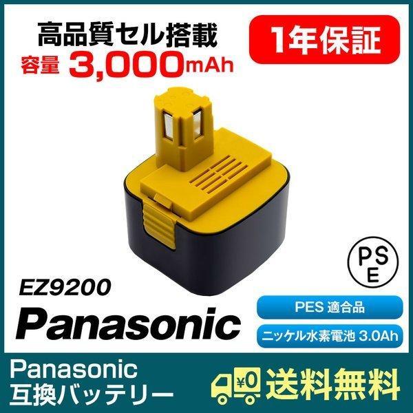 パナソニッ 工具ク バッテリー 12V 2.0Ah 2000mAh Panasonic 互換バッテリー EY9200 対応 ニッケル水素電池 工具 EZ9200
