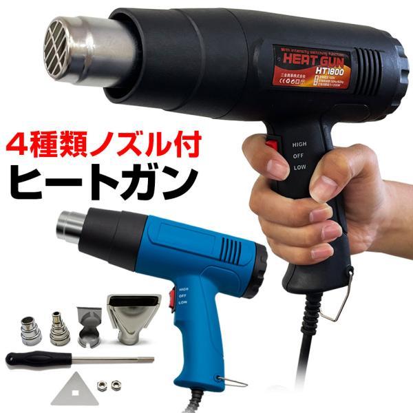 ホットガン ヒートガン 温度 1800W 110V 50Hz 60Hz ノズル付 (HT1800)|mtkshop