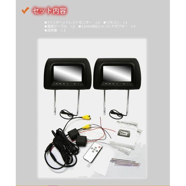 ヘッドレストモニター 2個 レザー モケット 7インチ (H0324)|mtkshop|07