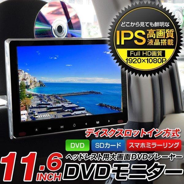 ヘッドレストモニター 11.6インチ DVDプレイヤー 車載 高画質 IPS液晶搭載 スロットイン リアモニター HD1106