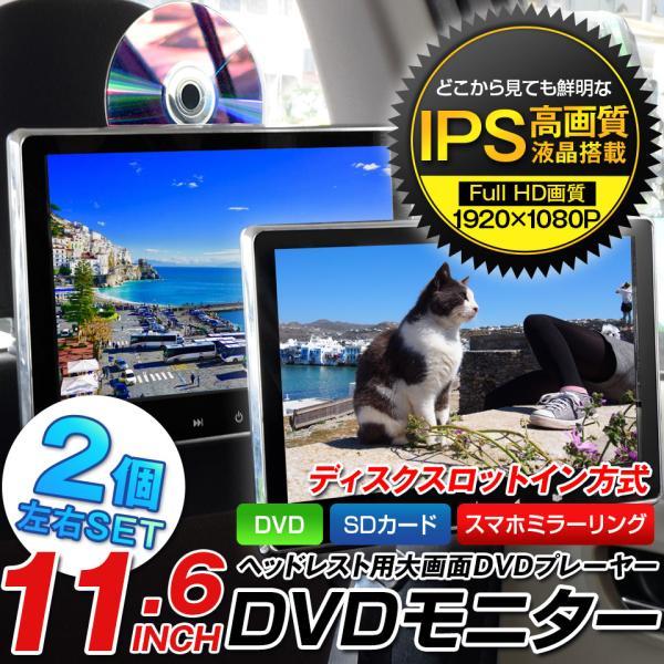 ヘッドレストモニター 11.6インチ 2個セット IRヘッドホン付 DVDプレイヤー 車載 高画質 スロットイン リアモニター HD1106-2