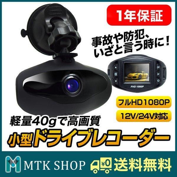 ドライブレコーダー ドラレコ 駐車監視 小型 赤外線 フルHD (L0330) ドライブレコーダー 本体 mtkshop