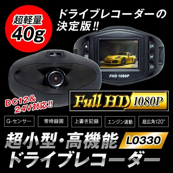 ドライブレコーダー ドラレコ 駐車監視 小型 赤外線 フルHD (L0330) ドライブレコーダー 本体 mtkshop 02