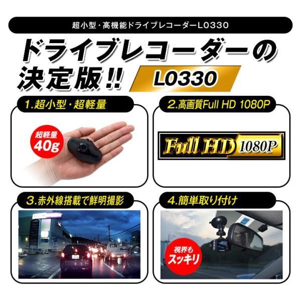 ドライブレコーダー ドラレコ 駐車監視 小型 赤外線 フルHD (L0330) ドライブレコーダー 本体 mtkshop 03