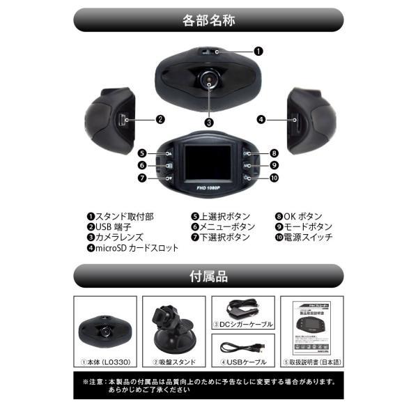 ドライブレコーダー ドラレコ 駐車監視 小型 赤外線 フルHD (L0330) ドライブレコーダー 本体 mtkshop 10