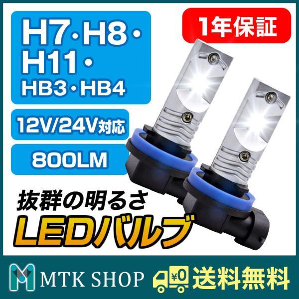 LEDバルブ フォグランプ H7 H8 H11 HB3 HB4 800LM 30W 12V 24V ライト(LED-10G)|mtkshop