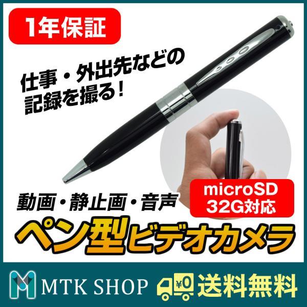 ペン型カメラ ビデオカメラ ボイスレコーダー 小型 防犯 LIVZA (LV-BPR)|mtkshop
