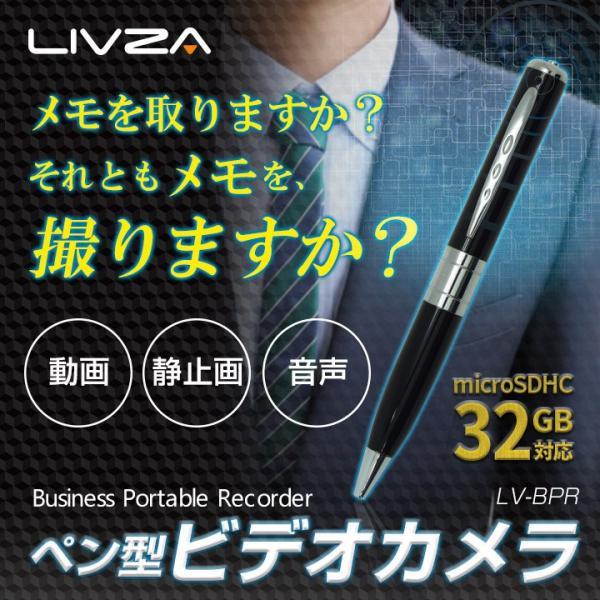 ペン型カメラ ビデオカメラ ボイスレコーダー 小型 防犯 LIVZA (LV-BPR)|mtkshop|02