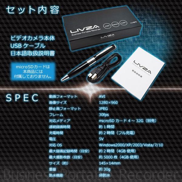 ペン型カメラ ビデオカメラ ボイスレコーダー 小型 防犯 LIVZA (LV-BPR)|mtkshop|07
