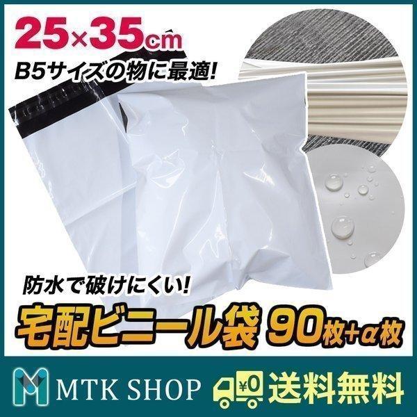 宅配用ビニール袋 90枚+αセット 100枚前後入り 25×35cm テープ付 B5サイズがすっぽり入る 中が透けない 梱包材 宅配用 ビニール袋 メルカリ フリマ ネコポス