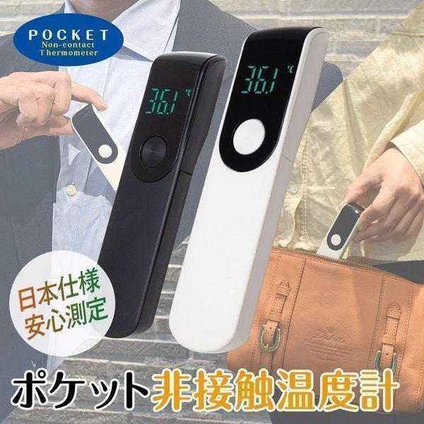 【予約販売 8月下旬入荷予定】小型 非接触 温度計 電子温度計 医療用電子体温計ではありません