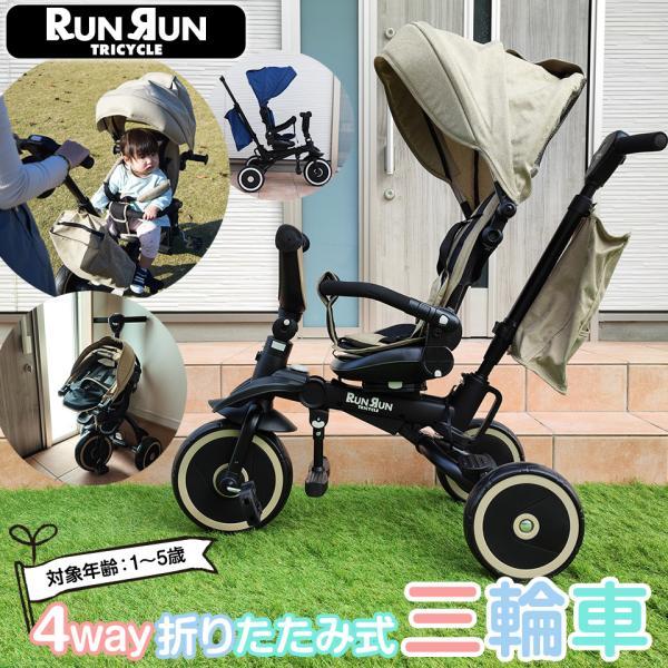 三輪車 折りたたみ 幼児用 4way 4in1 座面回転 対面可能 サンシェード付 子供 プレゼント 誕生日 クリスマス Xmas