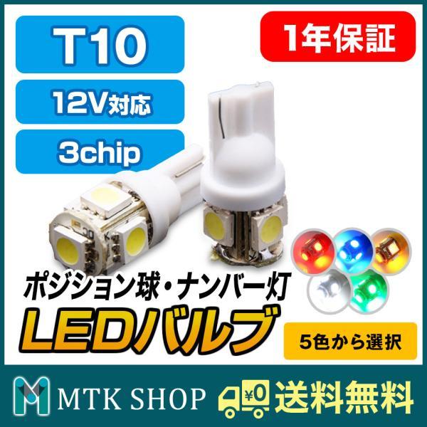 送料無料 T10ウェッジ 3chip SMD 5連 LED 15 発 2個セット!カラー【ホワイト/ブルー/レッド/イエロー/グリーン】 ポジション球/ナンバー灯 (LED-T1005) mtkshop