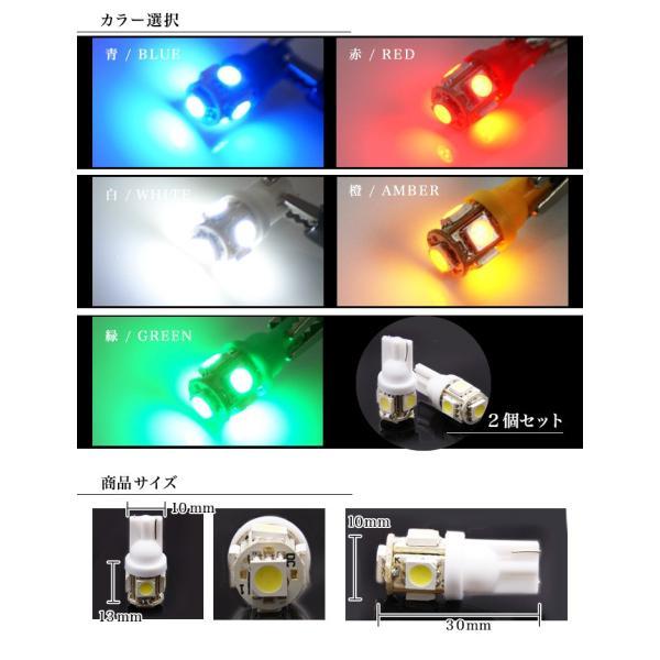 送料無料 T10ウェッジ 3chip SMD 5連 LED 15 発 2個セット!カラー【ホワイト/ブルー/レッド/イエロー/グリーン】 ポジション球/ナンバー灯 (LED-T1005) mtkshop 02