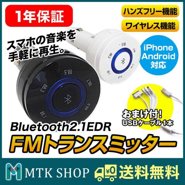 (おまけ付) FMトランスミッター Bluetooth シガーソケット USB 充電 12V 24V (VP-995)|mtkshop