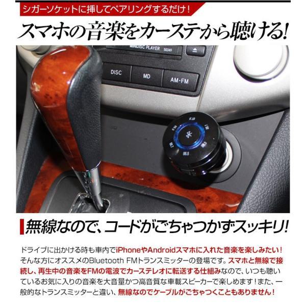 (おまけ付) FMトランスミッター Bluetooth シガーソケット USB 充電 12V 24V (VP-995)|mtkshop|02