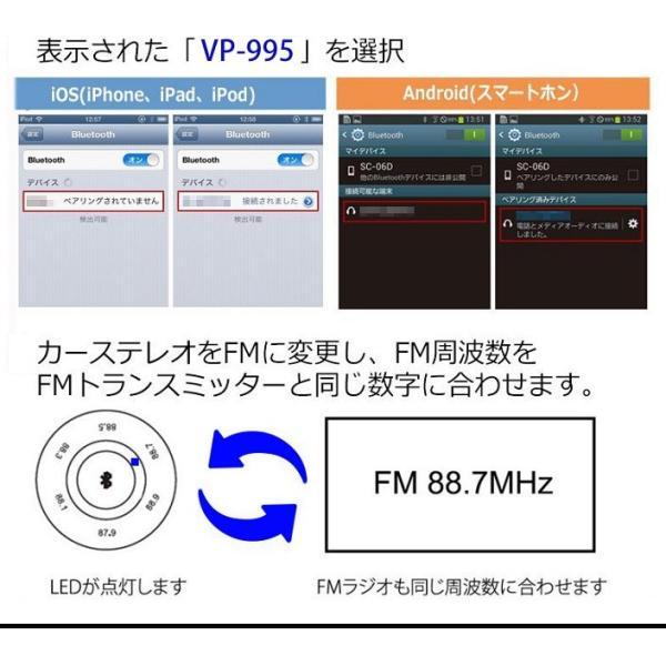 (おまけ付) FMトランスミッター Bluetooth シガーソケット USB 充電 12V 24V (VP-995)|mtkshop|03