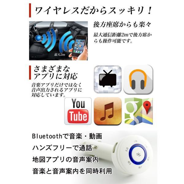 (おまけ付) FMトランスミッター Bluetooth シガーソケット USB 充電 12V 24V (VP-995)|mtkshop|04