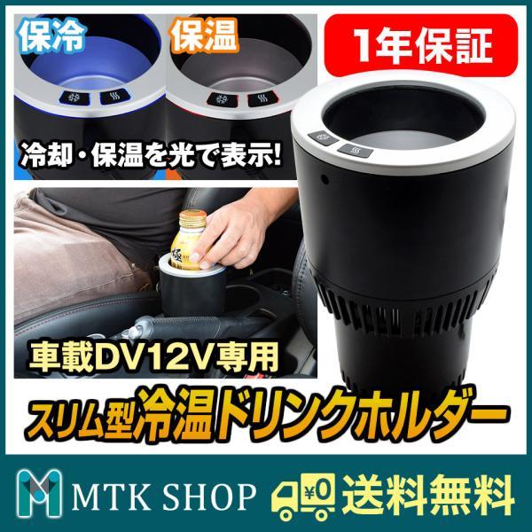 ドリンクホルダー 車 保冷 保温 シガーソケット カー用品 (YR-320)|mtkshop