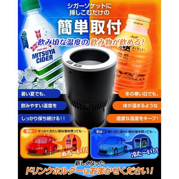 ドリンクホルダー 車 保冷 保温 シガーソケット カー用品 (YR-320)|mtkshop|02