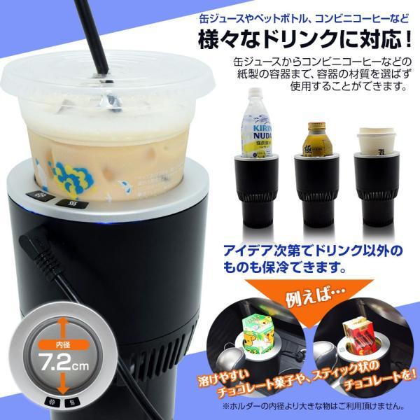 ドリンクホルダー 車 保冷 保温 シガーソケット カー用品 (YR-320)|mtkshop|06
