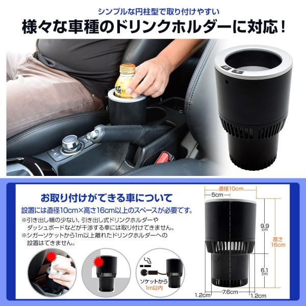 ドリンクホルダー 車 保冷 保温 シガーソケット カー用品 (YR-320)|mtkshop|07