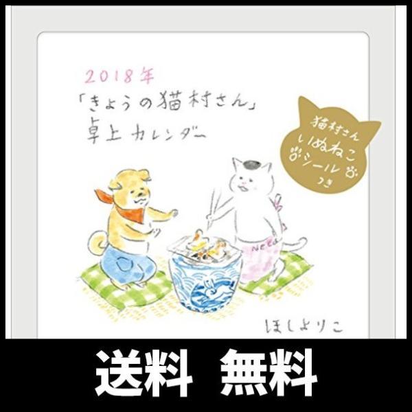 2018年「きょうの猫村さん」卓上カレンダー ([カレンダー])