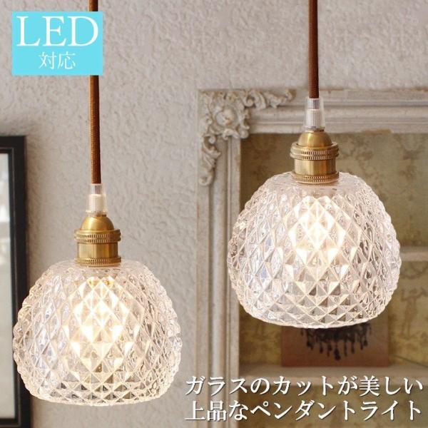 LED電球付属 ペンダントライト ガラス 北欧 アンティーク led  Saphir サフィール  ONG-002-1|mu-ra