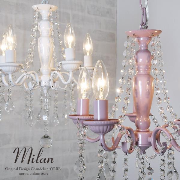 シャンデリア 5灯  LED ミラン ピンク ホワイト ブロンズ ONS-021-5