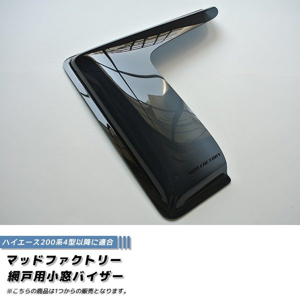 ハイエース200系4型網戸対応小窓バイザー(1P)|mudfactory|02