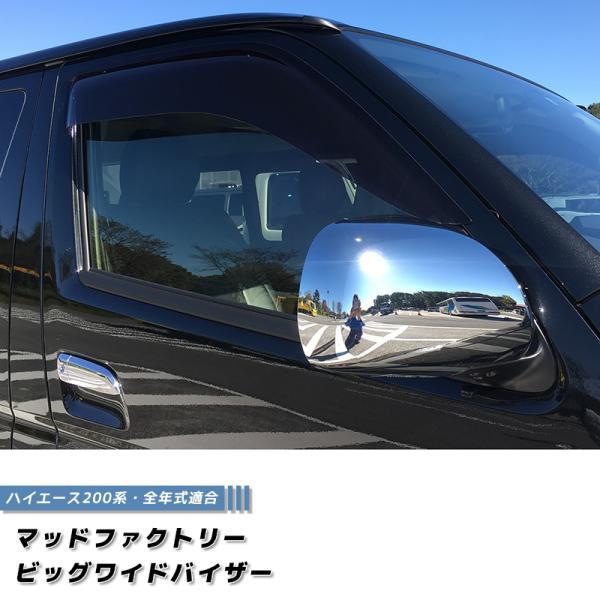 ハイエース200系 ドアバイザー (ビッグワイド/ダークスモーク)|mudfactory
