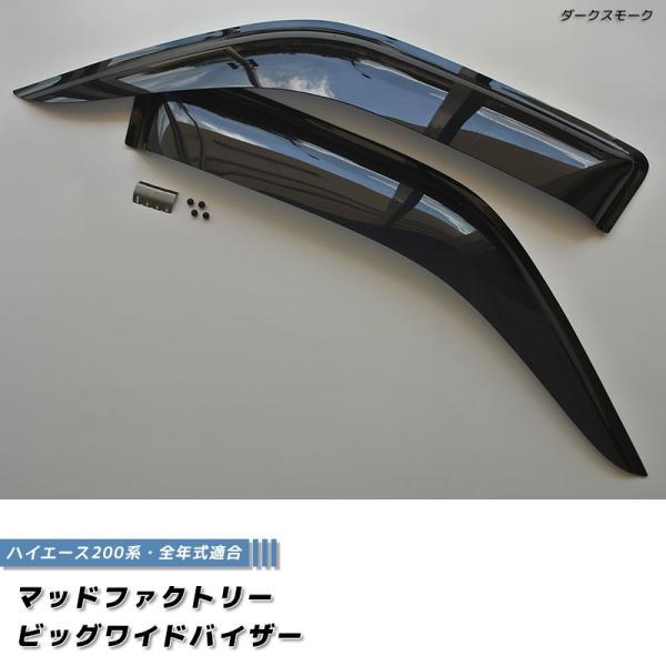 ハイエース200系 ドアバイザー (ビッグワイド/ダークスモーク)|mudfactory|02