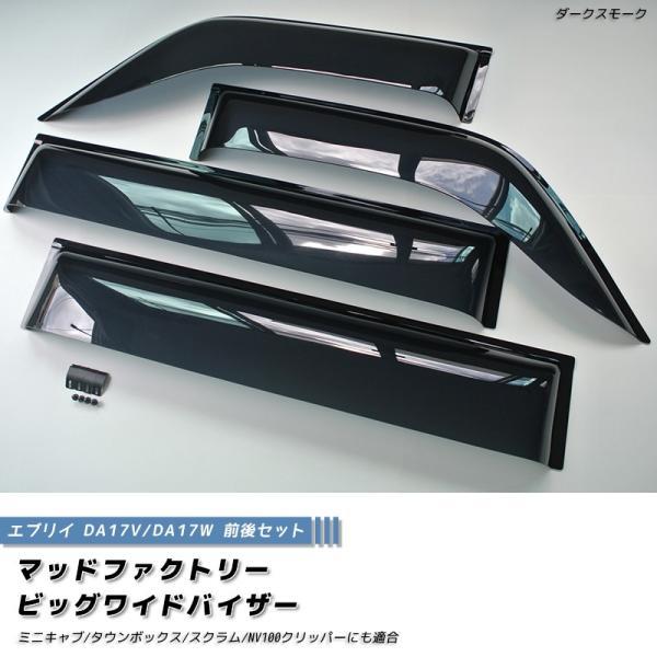 入荷待ち エブリイ DA17V/DA17W ビッグワイドバイザー (前後セット/ダークスモーク)|mudfactory|02