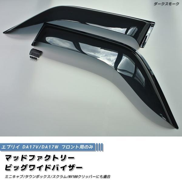 エブリイ DA17V/DA17W ビッグワイドバイザー (フロント用のみ/ダークスモーク) mudfactory 02