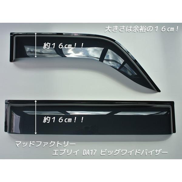 エブリイ DA17V/DA17W ビッグワイドバイザー (フロント用のみ/ダークスモーク) mudfactory 09