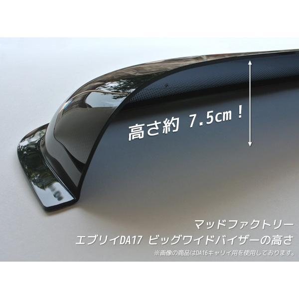 エブリイ DA17V/DA17W ビッグワイドバイザー (フロント用のみ/ダークスモーク) mudfactory 10