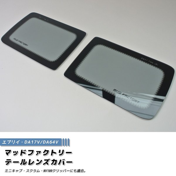 エブリイバン DA17V/DA64V テールレンズカバー(ライトスモーク) mudfactory 02