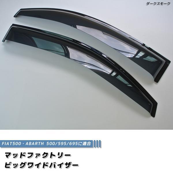 フィアット500/アバルト500 ドアバイザー (ビッグワイド/FIAT500/ABARTH500)|mudfactory|02