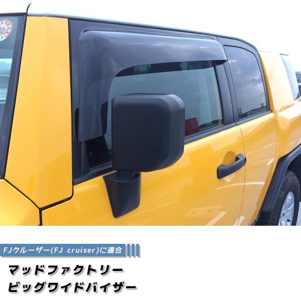 FJクルーザー ドアバイザー (ビッグワイド/ダークスモーク/FJ cruiser)|mudfactory