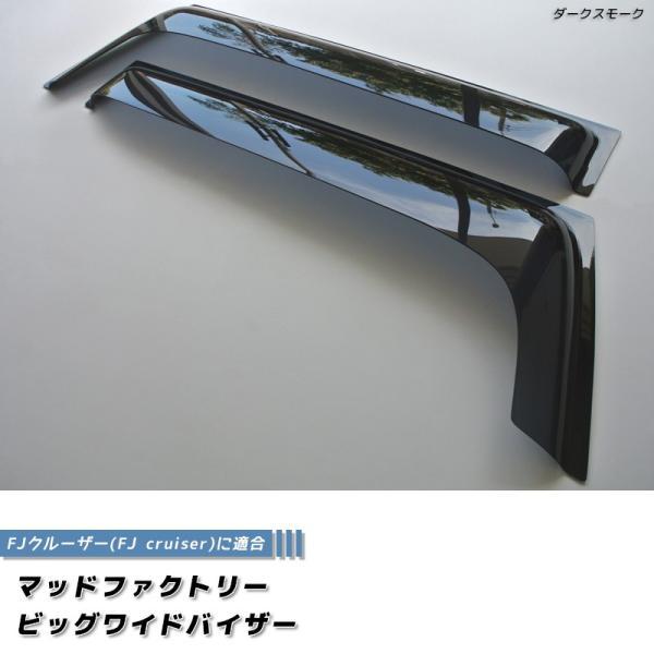 FJクルーザー ドアバイザー (ビッグワイド/ダークスモーク/FJ cruiser)|mudfactory|02