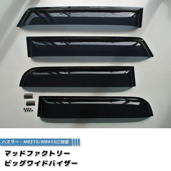 ハスラー ドアバイザー (ビッグワイド/ダークスモーク)|mudfactory|02