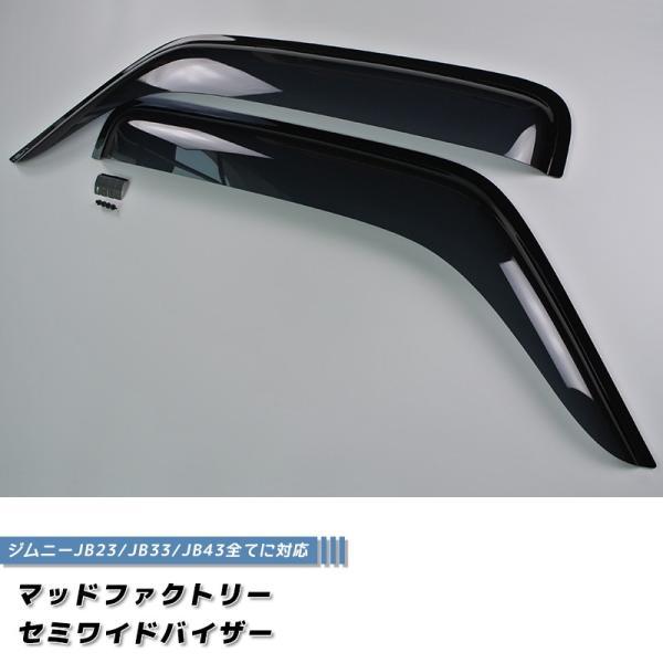 ジムニーJB23 ドアバイザー (セミワイド/ダークスモーク)|mudfactory|02